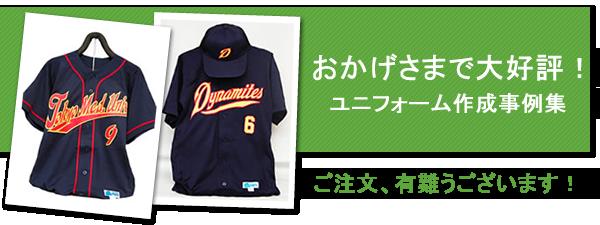 オリジナル野球ユニフォーム作成事例集