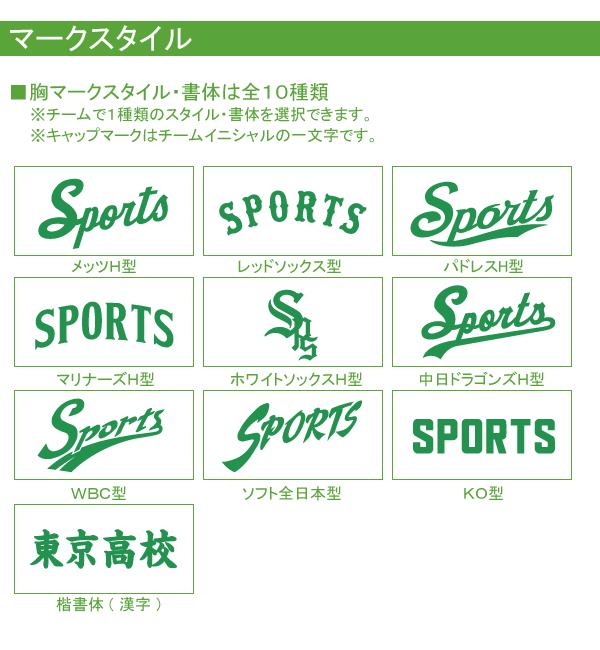 野球ユニフォーム作成 マークスタイル