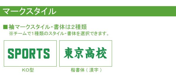野球ユニフォーム作成 袖マークオプション マークスタイル