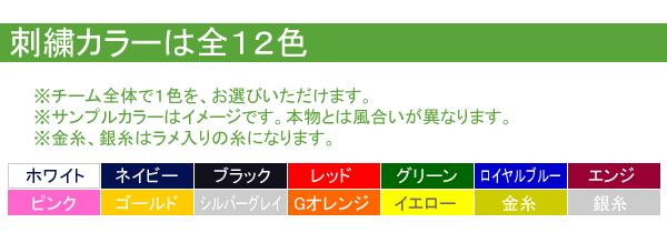 野球ユニフォーム作成 袖マークオプション カラー