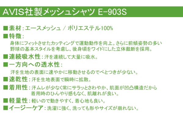 AVIS社製メッシュシャツ E-903S 仕様