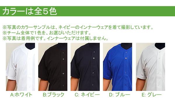 AVIS社製メッシュシャツ E-903S カラー