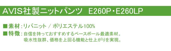 AVIS社製ニットパンツ E260P/E260LP 仕様