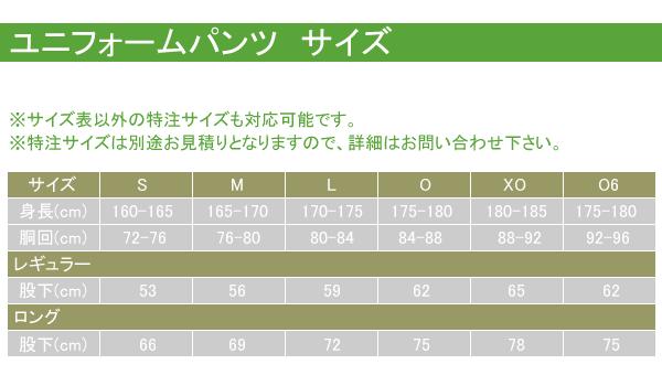 AVIS社製ニットパンツ E260P/E260LP サイズ