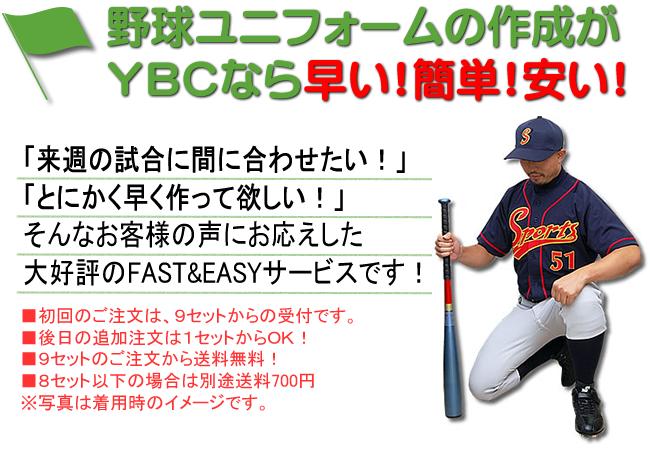 オリジナル野球ユニフォーム作成