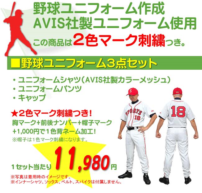 野球ユニフォーム作成 3点セット11,980円