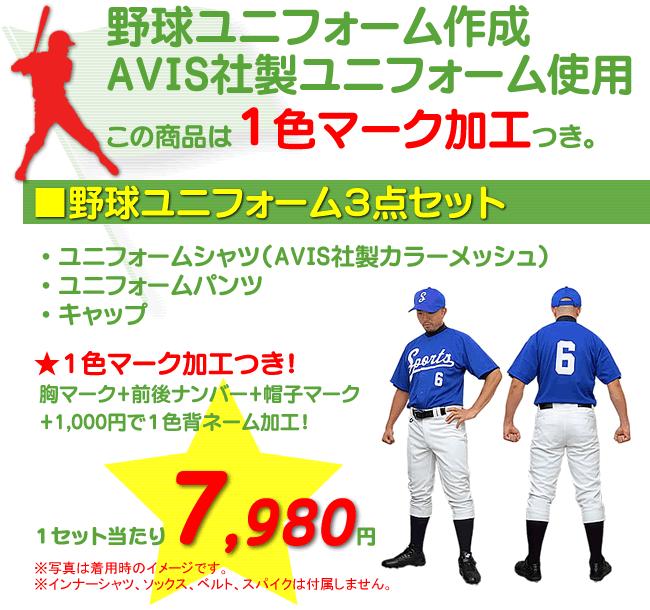 野球ユニフォーム作成 3点セット7,980円
