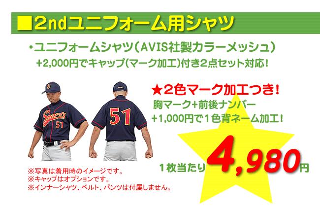 野球ユニフォーム作成 2ndユニフォーム4,980円