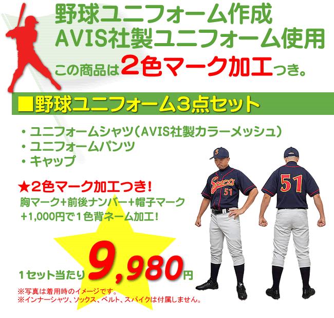 野球ユニフォーム作成 3点セット9,980円