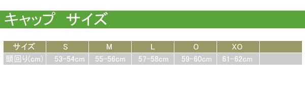 SSK社製キャップ サイズ