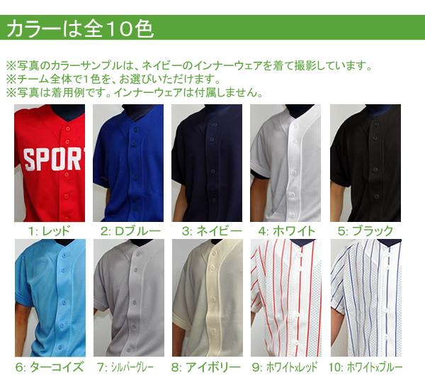 SSK社製ホワイトニットシャツ カラー