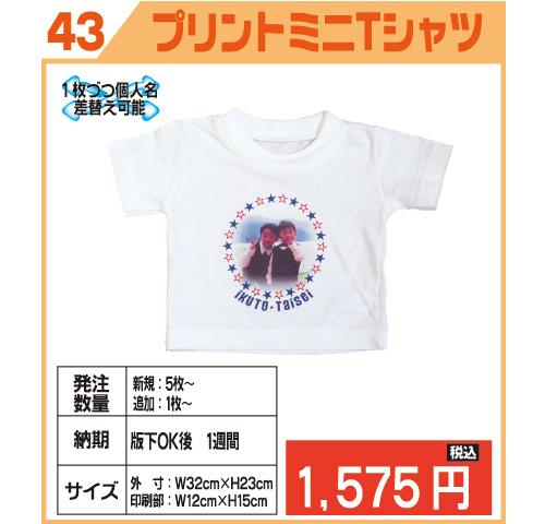 プリントミニTシャツ