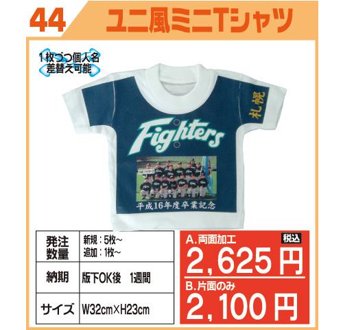 ユニ風ミニTシャツ