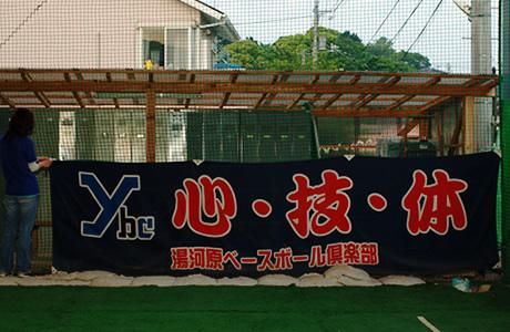 S-20 応援横断幕 綿(カツラギ)